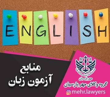 منابع آزمون زبان