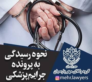 نحوه رسیدگی به پرونده جرایم پزشکی